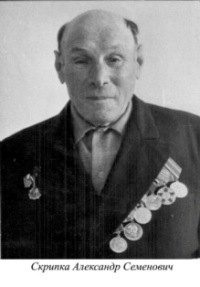 Скрипка Александр Семенович