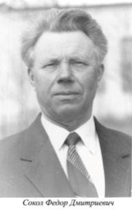 Сокол Федор Дмитреевич