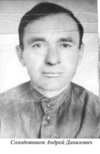Солодовников Андрей Данилович