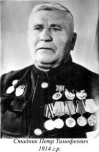 Стадник Петр Тимофеевич