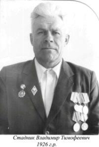 Стадник Владимир Тимофеевич