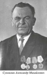 Сухомлин Александр Михайлович