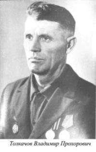 Толкачев Владимир Прохорович