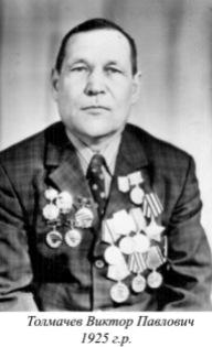Толмочев Виктор Павлович