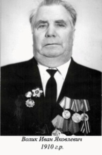 Волик Иван Яковлевич