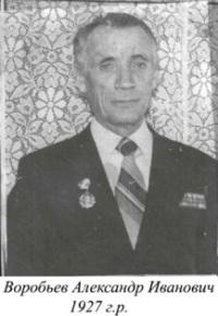 Воробьев Александр Иванович
